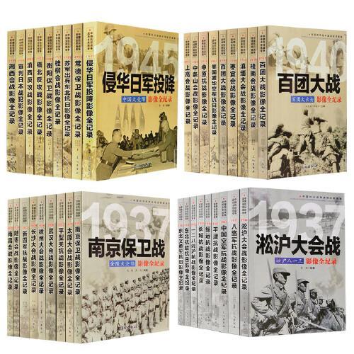国殇抗战纪实 南京保卫战侵华日军等影像全记录关于战争的书籍