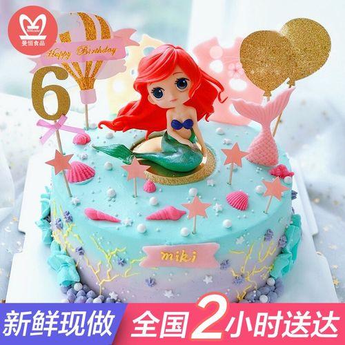 生日蛋糕女孩公主同城配送全国当日送达水果奶油蛋糕订做送女生闺蜜 e