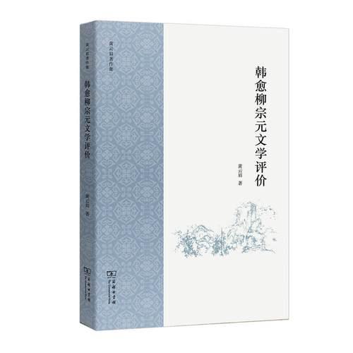 (黄云眉著作集):韩愈柳宗元文学评价  商务印书馆