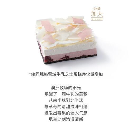诺心蛋糕雪域牛乳特浓系列,雪域芒芒芝士,雪域莓莓芝士298元