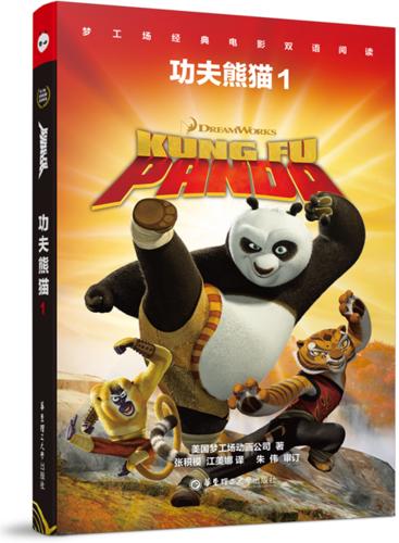 【新华书店】功夫熊猫1 kung fu panda(1)/梦工场经典