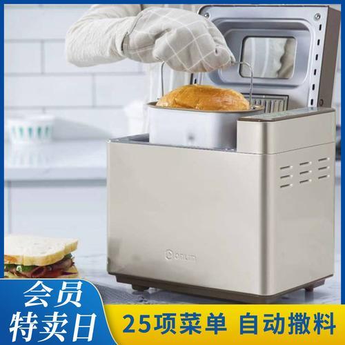 面包机家用早餐机全自动撒料早餐机小型蛋糕机多功能