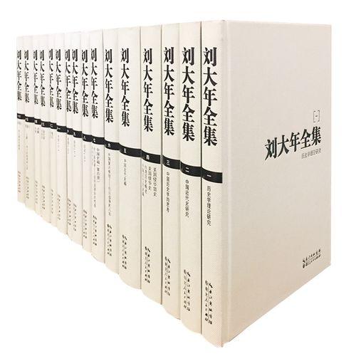 刘大年全集  收录刘大年先生的文章,著作,日记,书信,笔记,随笔,回忆录