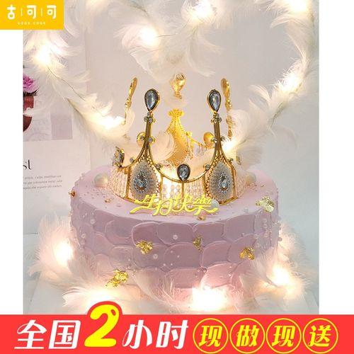 网红皇冠羽毛生日蛋糕同城配送当日送达创意水果奶油蛋糕送女性朋友