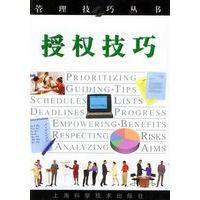 授权技巧 管理技巧丛书 罗伯特赫勒,李六珍 译 上海科学技术出版社
