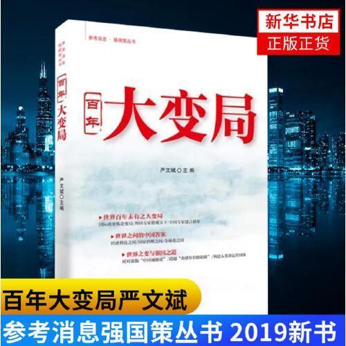 正版现货  百年大变局 红旗出版社 严文斌 主编 参考