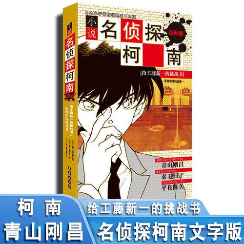 名侦探柯南小说特别篇 给工藤新一的挑战书审判中场的