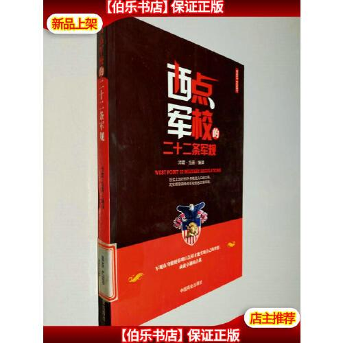 【二手9成新】西点军校的二十二条军规 /沛霖·泓露 译 中国商业出版