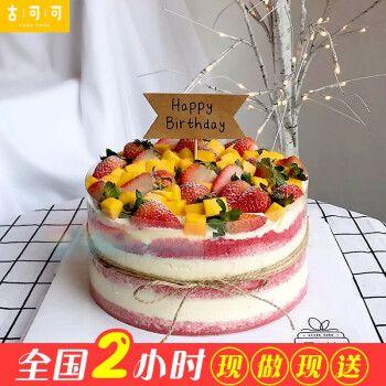 网红ins风森系生日蛋糕水果男女士小清新芒果草莓蛋糕