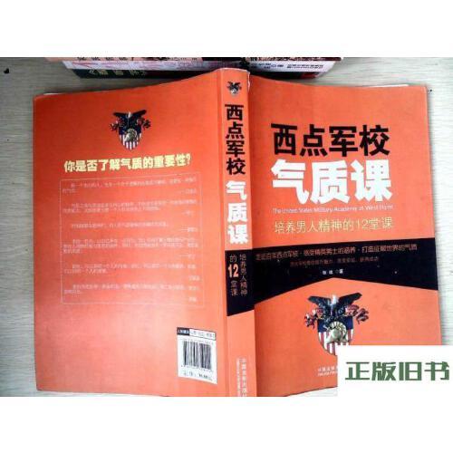 【旧书9成新】西点军校气质课 培养男人精神的12堂课