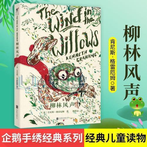 柳林风声 企鹅手绣经典系列 欧洲绣书世界名著外国书.