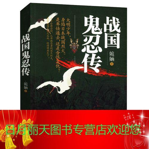 【库存尾品439】战国鬼忍传 姽婳 著//日武侠小说日战国时代的丰臣