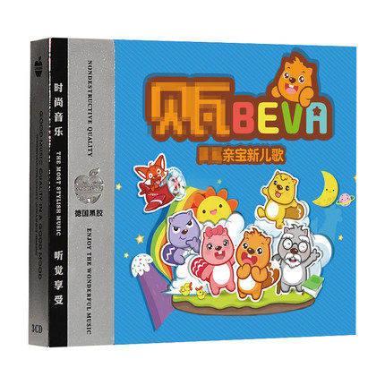 正版幼儿童宝宝贝瓦儿歌大全cd光盘车载早教童谣音乐
