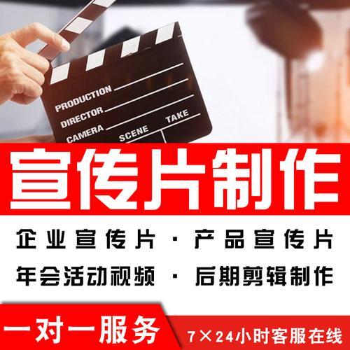 企业宣传片制作公司纪录片代拍摄产品宣传广告视频剪辑解说词配音