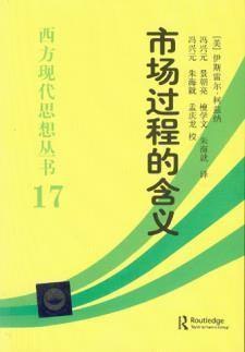 市场过程的含义(西方现代思想丛书17)
