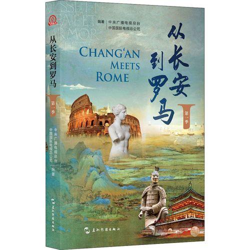 从长安到罗马 第1季 广播电视总台,中国国际电视总公司 编 社会