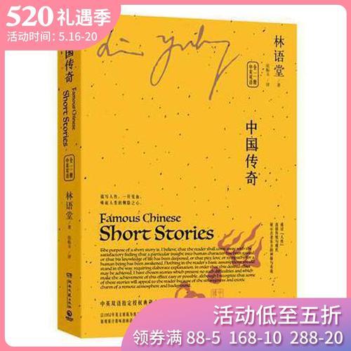 正版 中国传奇 中英双语 全二册 林语堂 著 描写人性冒险历史传奇小说