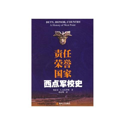 责任荣誉国家:西点军校史 [美] 安布罗斯(ambrose s.