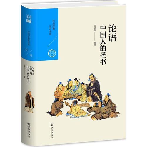 中国人的圣书 宋淑萍 著  社科 中国哲学 中国哲学 新华书店正版图