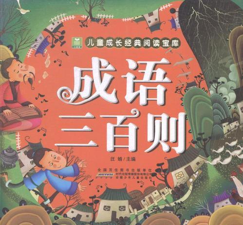 现货正版 成语三百则-儿童成长经典阅读宝库汪娟汉语成语少年读物少儿