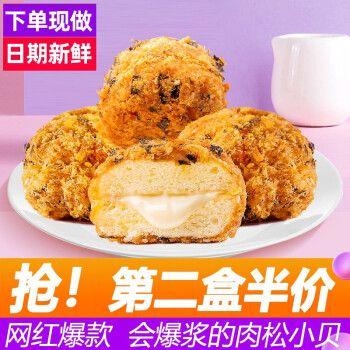 海苔肉松小贝饼糕点心草莓味网红零食蛋糕面包小吃甜品 草莓味160g【4