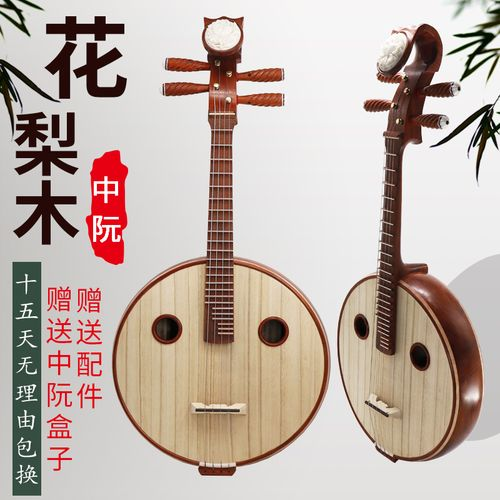 民族乐器花梨木中阮 初学者入门专业演奏级阮琴送琴盒