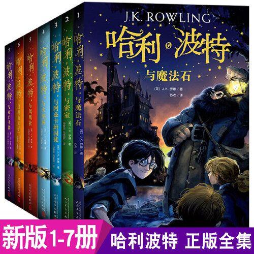 1-7册全集 哈利波特全套系列 故事书科幻小说书籍 哈利·波特与魔法石