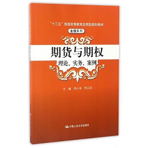期货与期权(理论实务案例十三五普通高等教育应用型规划教材)/金融