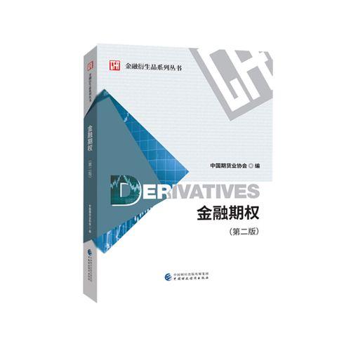正版现货 中国期货业协会 金融衍生品系列丛书:金融期权(第二版)2020