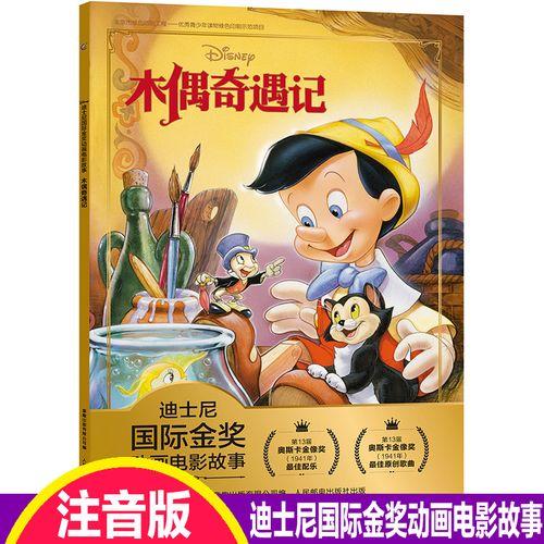 金奖动画电影故事书3-6-8-10岁幼儿童经典童话故事书经典动画图画书
