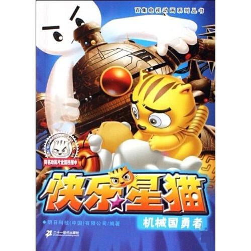 快乐星猫6 明日科技中国有限公司 二十一世纪出版社