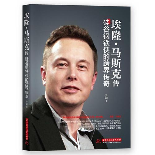 埃隆马斯克传硅谷钢铁侠的跨界传奇硅谷精神的践行者