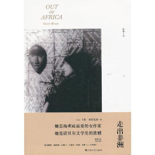 走出非洲(外国中篇小说经典)【正版书籍,达额立减】
