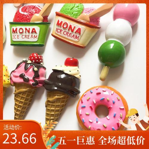 2020夏日新品草莓巧克力甜筒冰淇淋雪糕出口冰箱贴立体大号磁扣
