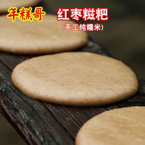 【年糕哥】红枣糍粑 纯糯米手工手糍粑果蔬糍粑100g