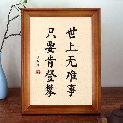 世上无难事只要肯登攀励志名言书法字画挂画实木相框