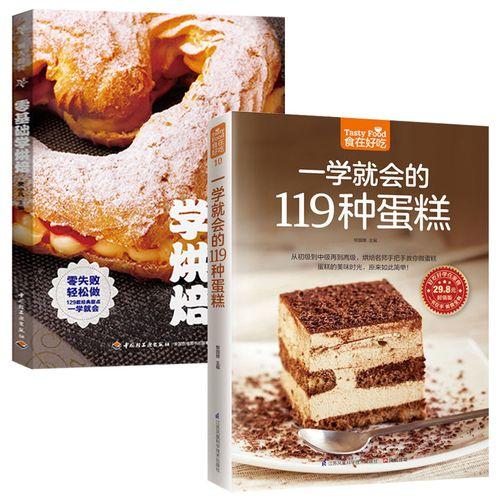 2本 懒人厨房:零基础学烘焙 面包蛋糕泡芙甜点纸杯蛋糕制作大全+一学