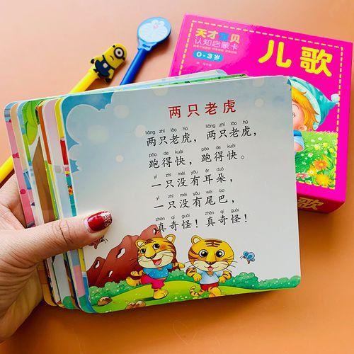 宝宝儿歌卡片婴儿儿歌早教顺口溜语言启蒙儿歌童谣图片加厚加大歌谣