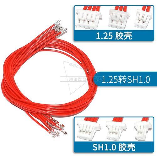 sh1.0转1.25转zh1.5转ph2.0转xh2.54mm转接线 电子线