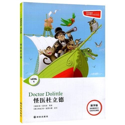 津津有味读经典怪医杜立德第1级level1英文分级阅读数字版互