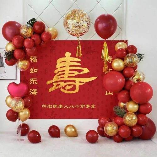 八十大寿生日布置长辈60周岁寿宴气球老人过生日装饰