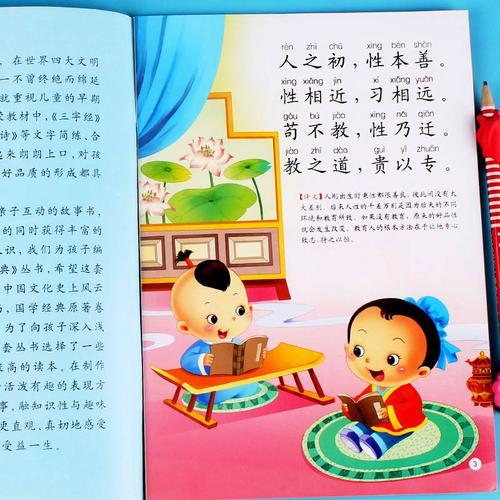 国学诵读三字经1彩图注音版小学一二三年级儿童课外书