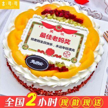 送达全国订做新鲜水果蛋糕送母亲婆婆岳母长辈 可修改文字写祝福语 j
