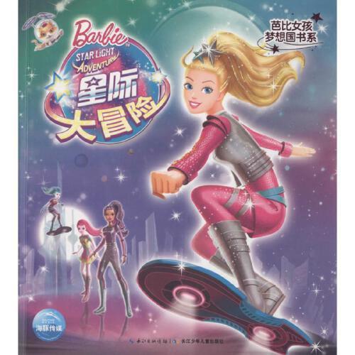 芭比女孩梦想国书系星际大冒险 长江少年儿童出版社