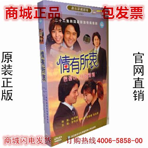 正版电视剧 情有所衷 经济版 盒装 3dvd 甘宇成 金敏善