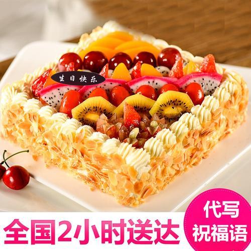 全国同城速递预定生日蛋糕水果蛋糕定制生日蛋糕同城配送三门峡焦作