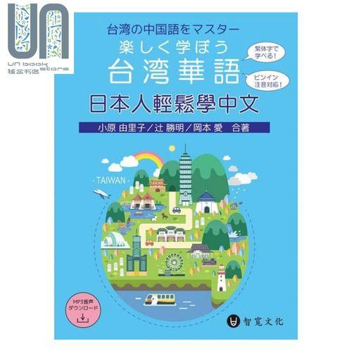 日本人轻松学中文 楽しく学ぼう台湾华语 智宽文化 语言学习 中文华语