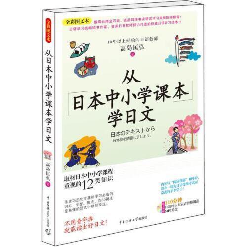 从日本中小学课本学日文(附光盘全彩图文本) 正版 高岛匡弘