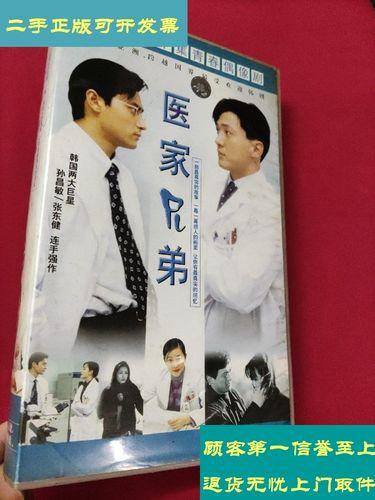 【二手9成新】20集电视连续剧【医家兄弟】-20碟vcd
