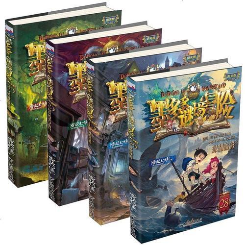 怪物大师全套系列1-21【4本组合散拍】雷欧幻像 著异境的迷梦深渊7-14